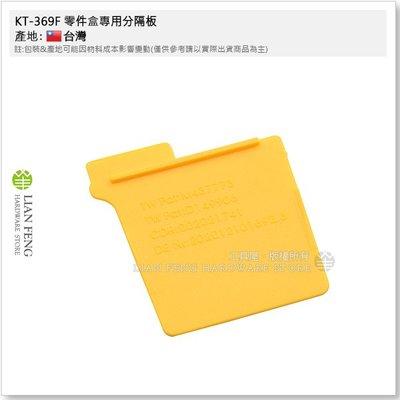 【工具屋】*含稅* KT-369F 零件盒專用分隔板 KT-06 KT-09 隔板 KT-918F 收納盒 分隔板