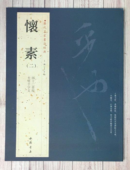 正大筆莊~『歷代名家書法經典 懷素二』字帖 書法 中國書房