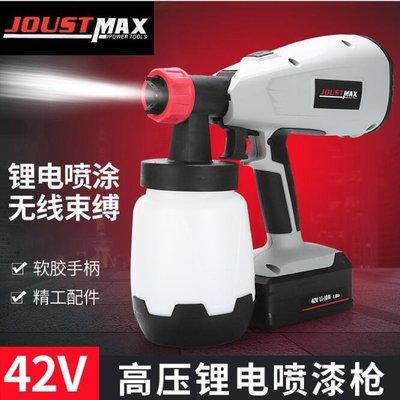 【莫奈小店】~JOUST MAX 新升級款手持式鋰電噴漆槍 42V高壓多功能鋰電噴漆槍~lipg874521