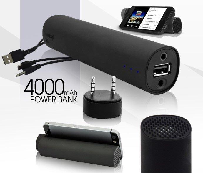 ☆偉斯科技☆PowerJam 三合一行動電源4000毫安~可以變成手機支架~音響電腦~支援平板藍牙哦!現貨供應中~