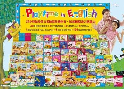 閣林 Playtime in English 41書+1炫光筆+4CD+4DVD+106光學卡 歡迎議價