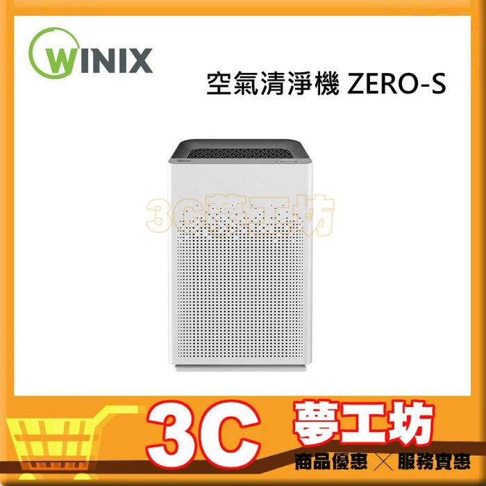 【公司貨】免運 贈專用濾網 Winix 空氣清淨機 ZERO-S 17坪
