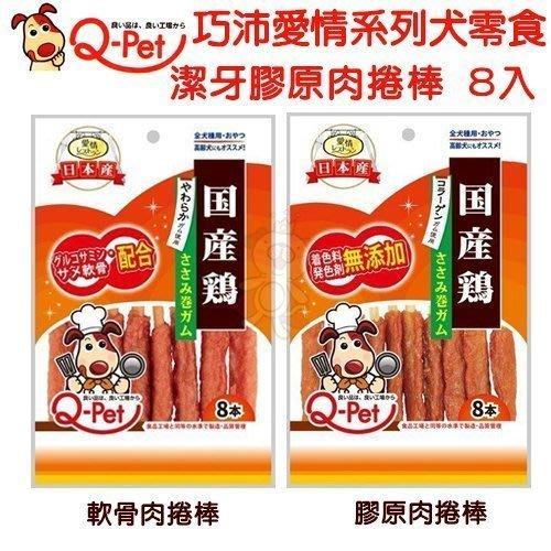 日本Q-PET 巧沛犬用零食 愛情系列 潔牙肉捲棒 膠原/軟骨 85G/8支入 2款可選