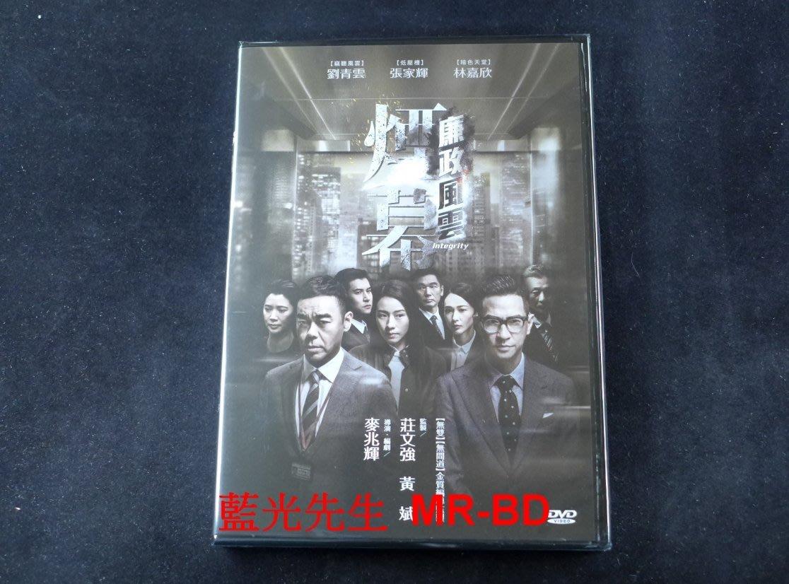 [DVD] - 廉政風雲 - 煙幕 Integrity (飛行正版)