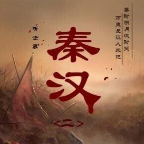 中文有聲讀物:謝濤聽世界-秦漢mp3版...