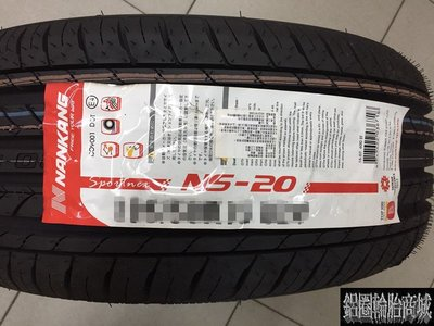 全新輪胎 NANKANG 南港 NS20 NS-20 225/55-18
