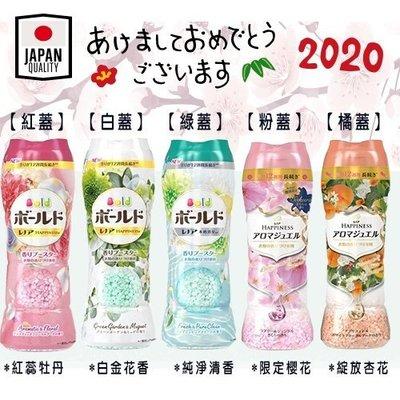 2020 新款 520ML 日本P&G 限定版 洗衣芳香顆粒 香水衣物香香豆 另有洗衣球