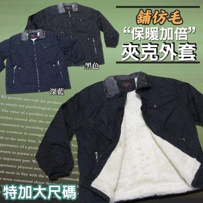 特加大尺碼舖仿毛夾克外套 防風防寒外套 騎士外套 翻領立領 加倍保暖(321-6381)深藍色 黑色 sun-e