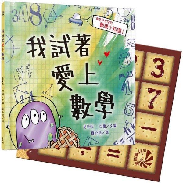 ☆天才老爸☆→【三民】我試著愛上數學(首刷送磁鐵)→繪本 圖畫書 親子 共讀 親子館 童書 繪本館 終極 數學 測驗