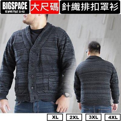 【加大空間】針織開襟排扣罩衫 2XL~4XL大尺碼 XXXXL 針織罩衫 大尺碼外套  BIGSPACE【321585】