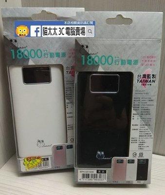 貓太太【3C電腦賣場】【貓頭鷹】18000++ LED數位冷光面板 輕薄行動電源