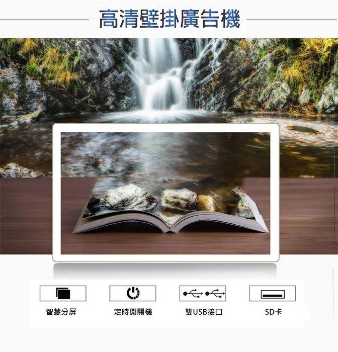 【菱威智】42寸壁掛廣告機-智慧款 電子看板 數位看板 多媒體播放機 客製觸控互動式聯網安卓 Windows廣告看板