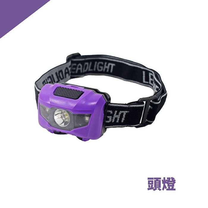 【Treewalker露遊】樣品特賣 頭燈 角度可調整 工作燈  探險燈 釣魚燈 燈山頭燈 頭戴式 4段照明調節