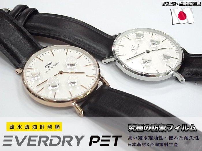 EverDry系列|圓形手錶專用抗指紋抗刮鏡面錶面保護貼 Daniel Wellington 非貼膜、包膜、9H玻璃
