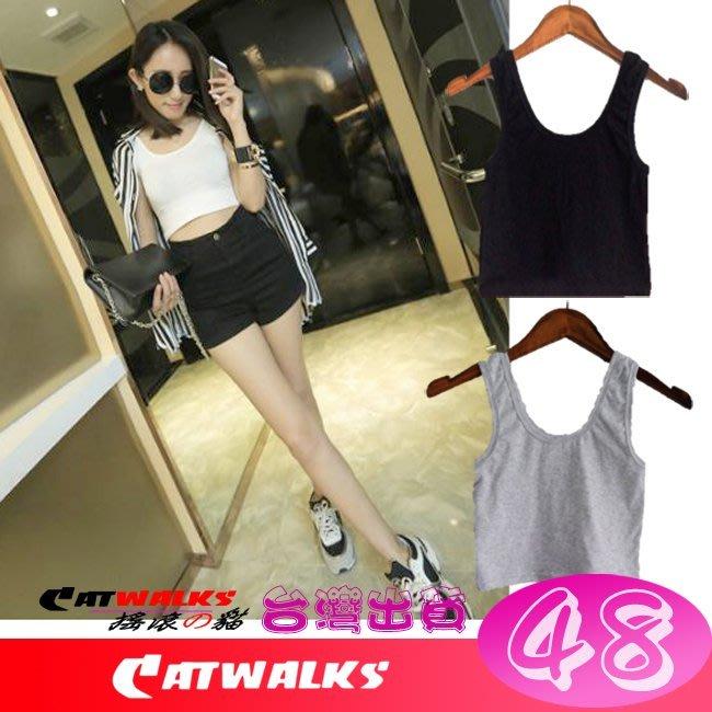 台灣現貨 Catwalk's- 百搭款露臍短版U領背心 ( 黑色、白色、灰色 )