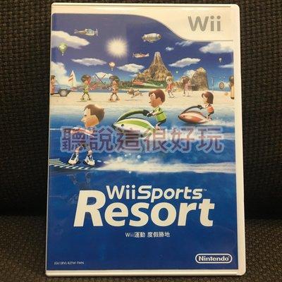 滿千免運 Wii 中文版 運動 度假勝地 Wii Sports Resort 正版 遊戲 wii 渡假勝地 W307