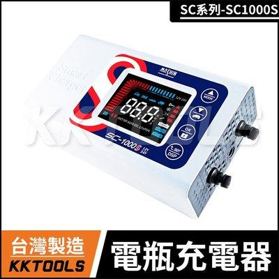 【免運優惠】電瓶充電器 電瓶充電機 電瓶充電 電瓶 一年保固 麻新 SC 1000S SC 600 私訊享優惠