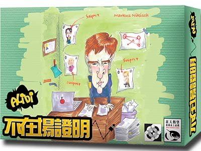 大安殿實體店面 送牌套 不在場證明 Alibi 繁體中文正版益智桌遊