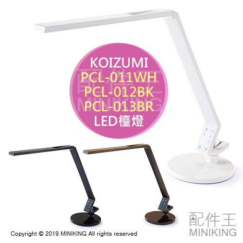 日本代購 KOIZUMI 小泉成器 PCL-011WH PCL-012BK PCL-013BR LED 桌燈 檯燈 調光
