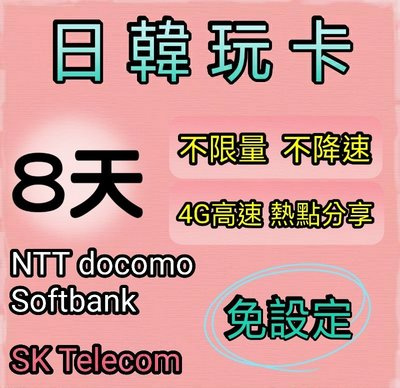 日本上網卡 韓國上網卡 8天無限量吃到飽 不限量 不降速日本(Docomo&Softbank) 日韓通用漫遊卡 熱點分享