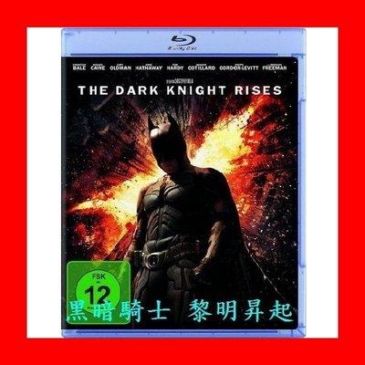 【BD藍光】蝙蝠俠黑暗騎士 黎明昇起:雙碟限定版(台灣繁中字幕)The Dark Knight Rises
