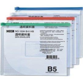 【鑫鑫文具】COX NO.153H B5橫式透明資料套 拉鏈袋22X29cm 彰化縣