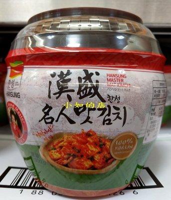 【小如的店】COSTCO好市多代購~HANSUNG KIMCHI 漢盛 泡菜切片罐裝(每罐1.5kg)