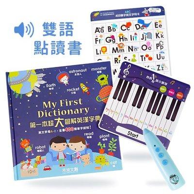 【媽媽倉庫】(限宅配)點讀書-My First Dictionary 我的第一套超大圖解英漢字典 童書 故事書