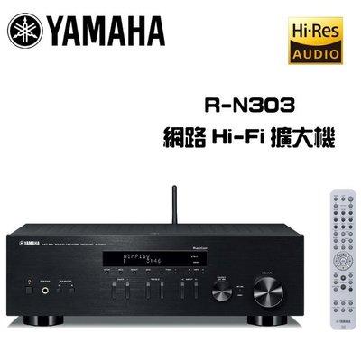 *彰化-世華音響視聽館* YAMAHA R-N303 立體聲.內建串流音樂平台.藍芽.音樂擴大機.