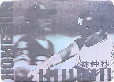 【卡王CardWon】中華職棒公司授權 - 芝蘭公司發行 (職棒3年 - 林仲秋全壘打王  雷射3D 球员卡)