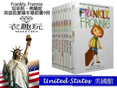 【預購】Frankly, Frannie 坦率點,弗蘭妮 英語啟蒙繪本章節書 系列9冊