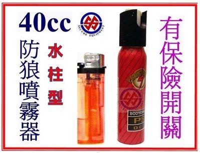 警用水柱型 辣椒水SE-1040A 防身 辣椒水, 噴霧器40cc 鎮暴 防護 噴霧劑, 防身器材-湘揚防衛器材