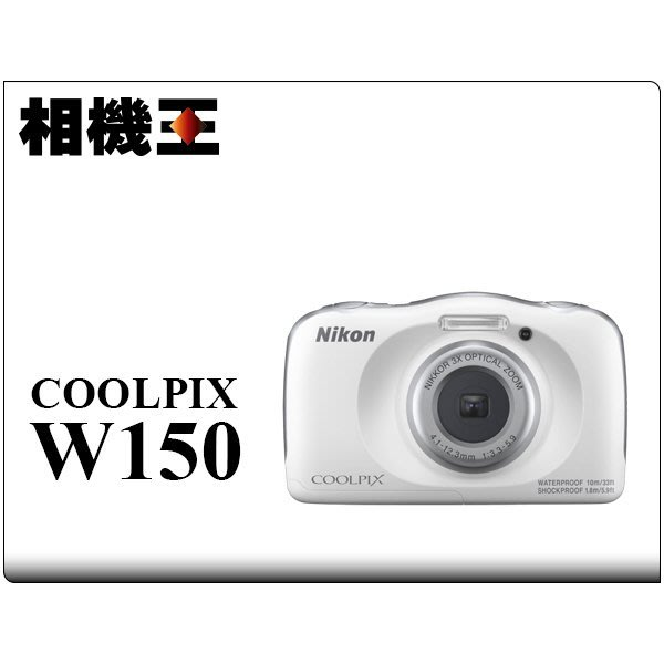☆相機王☆Nikon COOLPIX W150 白色〔防水相機〕公司貨 (4)