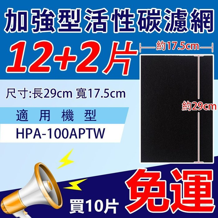 Honeywell HEPA抗敏空氣清淨機 HPA-100APTW 適用活性碳濾網 10組免運 12送2