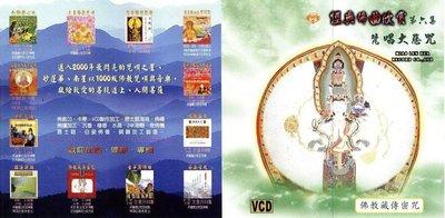 AO-2006 梵唱大悲咒 VCD
