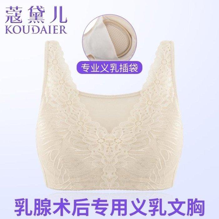 兒義乳文胸乳腺胸罩癌術后義乳文胸二合一假胸假乳房專用內衣AMXP