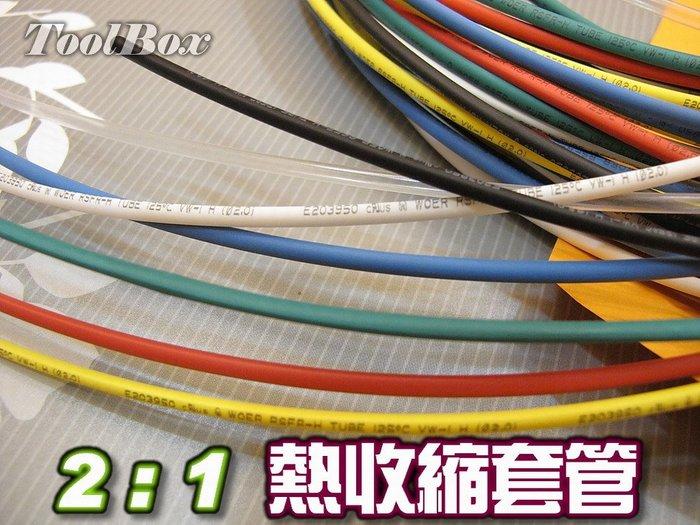 【ToolBox】國際大廠《Φ8mm彩色x100公尺》熱收縮套管/絕緣管/熱縮膜/熱縮管/熱縮套/防電套/熱縮膜/收縮膜