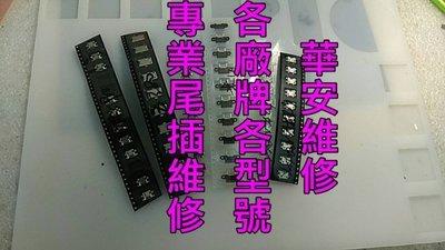 ASUS ZenFone6 (ZS630KL) 充電孔維修  尾插維修 充電異常 USB孔受潮進水 充電口接觸不良