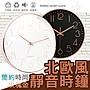 【現貨-免運費!台灣寄出】極簡靜音掛鐘 質感時鐘 簡約風 玫瑰金壁鐘 客廳時鐘 石英鐘 復古鐘 clock數字時鐘