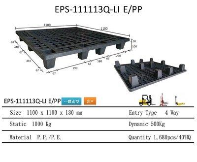 塑膠棧板(多功能套疊型1100*1100*130mm -九宮輕量型) 新品二手價!~~超低價~~