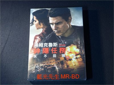 [DVD] - 神隱任務:永不回頭 Jack Reacher:Never Go Back ( 得利公司貨 )