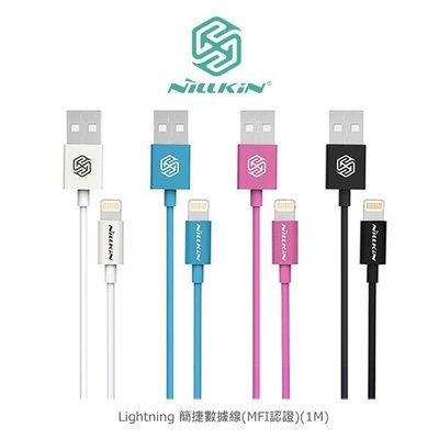 *PHONE寶*NILLKIN Lightning 簡捷數據線 MFI認證 Apple 適用 TPE 材質 1M長度