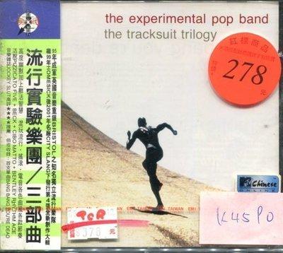*真音樂* EXPERIMENTAL POP BAND / TRACKSUIT  全新 K4590  (清倉.下標賣3)