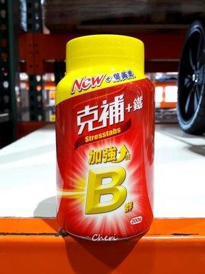 BLANC_COSTCO 好市多 克補 B群+鐵 加強錠 200錠/瓶