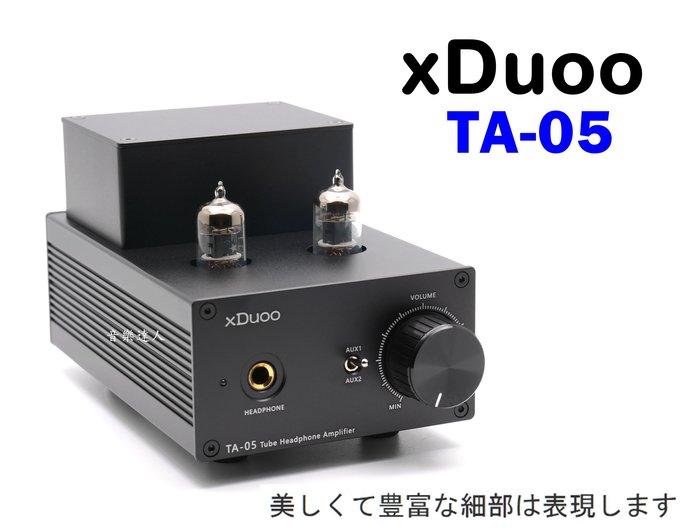 """音樂達人""""高CP值 綺麗而豐富的細節 xDuoo TA-05 真空管耳擴 6J1 雙類比輸入 大推力 適耳罩式耳機"""