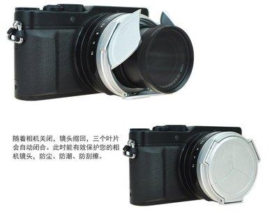 泳 快速出貨 Panasonic DMC-LX100 LX100II 自動鏡頭蓋 賓士蓋 鏡頭蓋 D-LUX Typ10