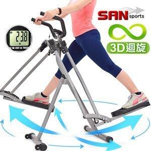 台灣製造立體3D迴旋滑步機結合跑步機+划船機+美腿機太空漫步機交叉訓練機手足划步機踏步機P248-AW041【推薦+】