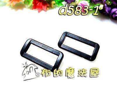 【布的魔法屋】d583-1黑色2入組3.8cm塑鋼YKK扣具口型環(買10送1.背包帶扣環,方型環塑膠口形環,口字扣環)