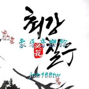【象牙音樂】韓國電視原聲-- 最強七宇 Strongest Chil Woo OST (KBS Drama)/文晸赫
