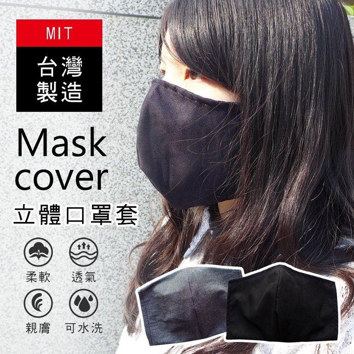 免運 台灣製【家具先生】立體口罩套 5入一組 口罩布套  防塵口罩 防護口罩 3D 可清洗 CL028